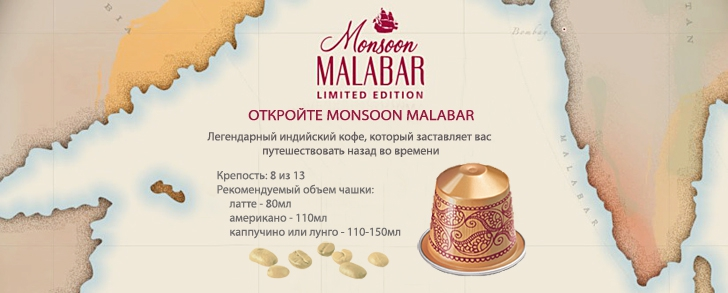 Капсулы Nespresso Monsoon Malabar
